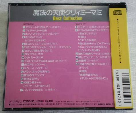 CD Japan - Best Collection