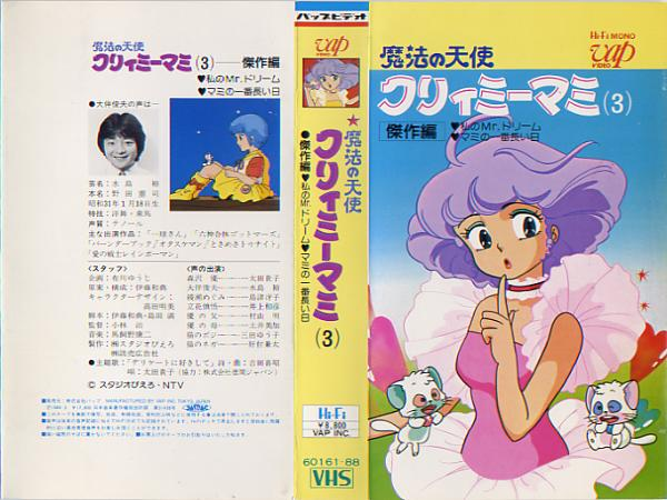 VHS Japan - 1st edition - Vol.3