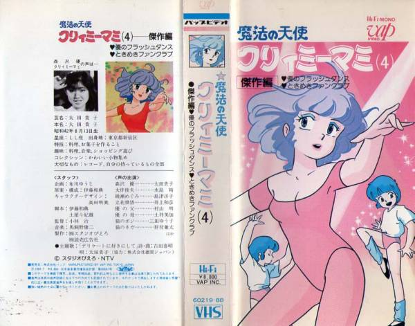 VHS Japan - 1st edition - Vol.4