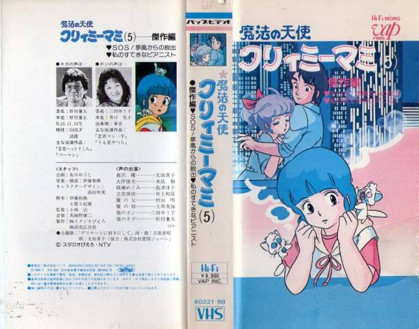 VHS Japan - 1st edition - Vol.5