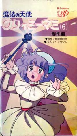 VHS Japan - 1st edition - Vol.6