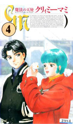 VHS Japan - 2nd edition - Vol.4