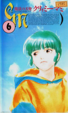 VHS Japan - 2nd edition - Vol.6