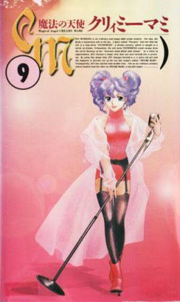VHS Japan - 2nd edition - Vol.9
