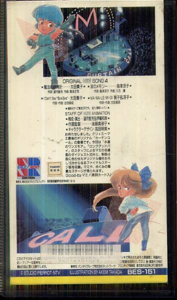 VHS Japan - OVA - Curtain call
