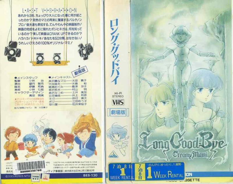 VHS Japan - OVA - Long goodbye - 2nd edition