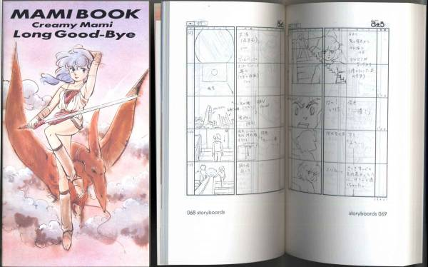 VHS Japon - OAV - Storyboard Long goodbye
