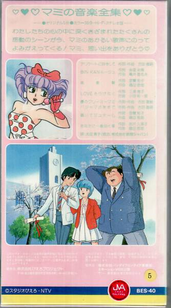 VHS Japan - OVA - Lovely serenade